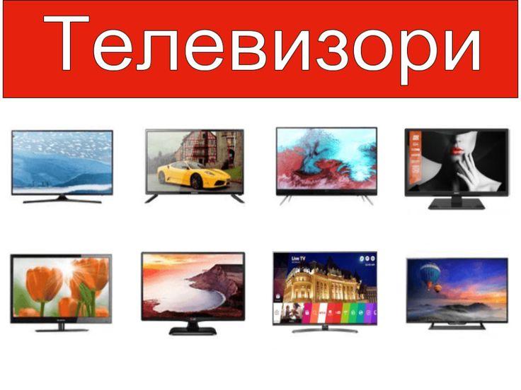 """ТОП Оферти и Промоции -Телевзори - голямо разнообразие по марки   Arielli, Elite, LG, Philips, Samsung, SmartTech  РАЗМЕР НА ЕКРАНА:22""""(инча) , 24""""(инча), 32""""(инча), 39""""(инча), 43""""(инча), 49""""(инча), 55""""(инча), 65""""(инча), 49''(инча)"""
