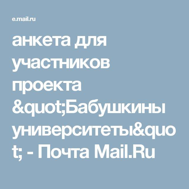 """анкета для участников проекта """"Бабушкины университеты"""" - Почта Mail.Ru"""