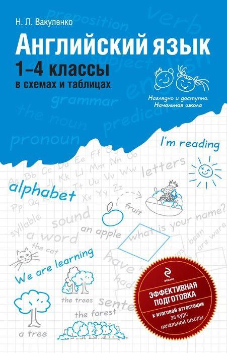 Вакуленко. Английский язык: 1-4 классы в таблицах и схемах. Обсуждение на LiveInternet - Российский Сервис Онлайн-Дневников