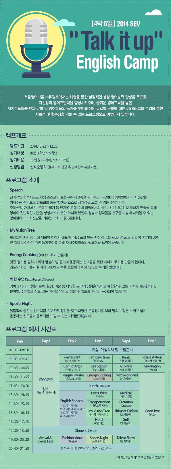 [수유영어마을] 12월 4박5일 프로그램(김미진)