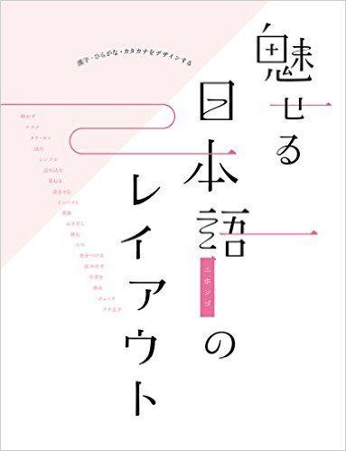 Amazon.co.jp: 魅せる日本語のレイアウト 漢字・ひらがな・カタカナをデザインする: 甲谷一, フレア, グラフィック社編集部: 本