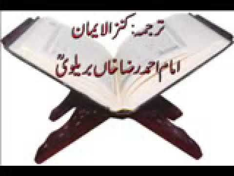 02 Surah al Baqarah Full with Kanzul Iman Urdu Translation