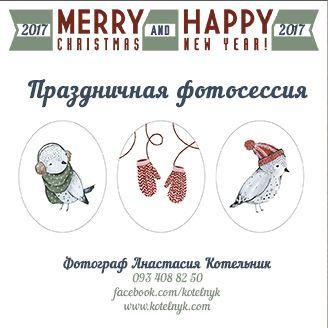 Новогодние фотосессии в Киеве. Приглашаю на новогодние, рождественские, праздничные, зимние фотосессии в Киеве.  Новогодняя фотосессия, новый год, праздник, рождество, детский фотограф, киев, kyiv, дети, kids фотосессия киев, фотосессия, детская фотосессия  cемейный фотограф, семья, family, фотограф киев,  cемейная фотосессия, фотосессия в студии, новогодние декорации в студиях, фотосессия в киеве, праздник в киеве, фотостудия, зимняя фотосессия, зима, подарочный сертификат