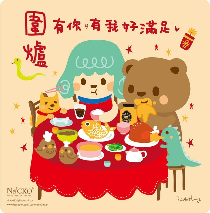 Chinese New Year Calendar Illustration | Nicko Design Studio 妮可