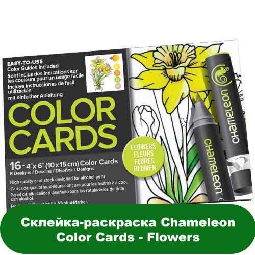 Разрисовывать картинки всегда интересно в любом возрасте, а особенно маркерами. Набор для рисования в виде цветов, это то что вам понравится.https://xn----utbcjbgv0e.com.ua/skleyka-raskraska-chameleon-color-cards-flowers.html  #мылоопт #цветок #мыло_опт #пластиковые_формы #мыловарение #свечи #рукоделие #творчество #своими_руками #мыло_из_основы #формы_для_мыла #мыло_ручной_работы #мыло #сувениры #идеи_подарков #мыловарам #формыизсиликона #длявыпечки#моднаякухня #формыдлякексов  #совместные…