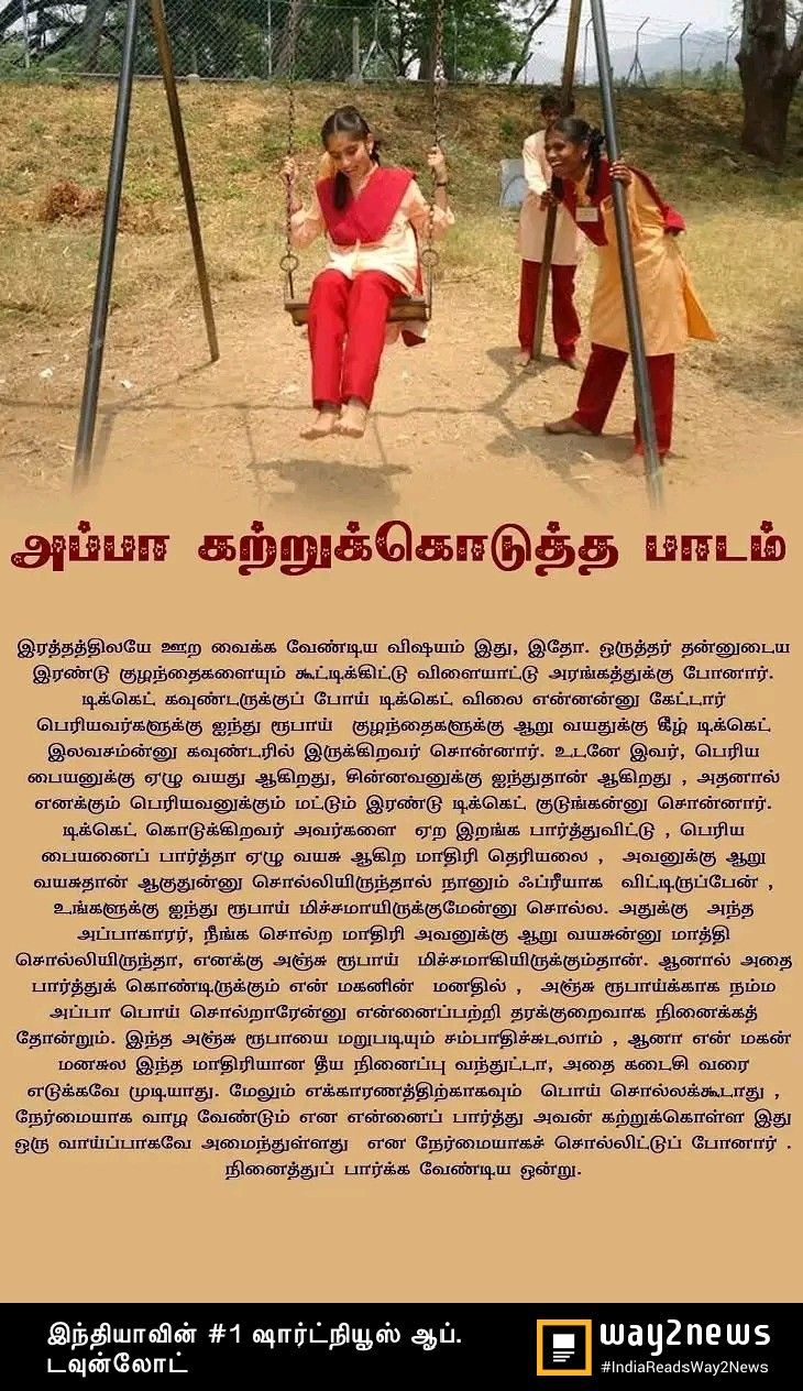 Pin by Lavanya on Tamil quotes Life facts