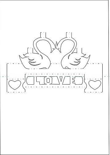 Свадебные открытки из бумаги своими руками схемы шаблоны