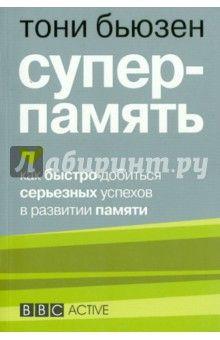 Тони Бьюзен - Суперпамять обложка книги