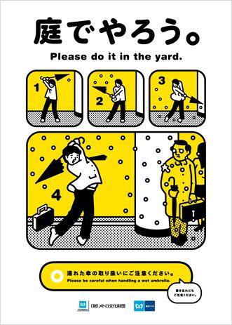 東京メトロの「マナーポスター」はユーモアがあっていいよね!:【2ch】ニュー速VIPブログ(`・ω・´)