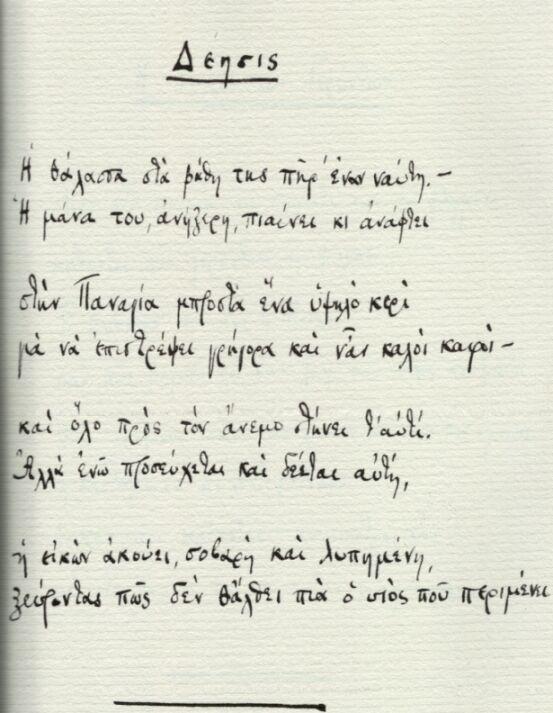 Kavafis, Deisis - Manuscript