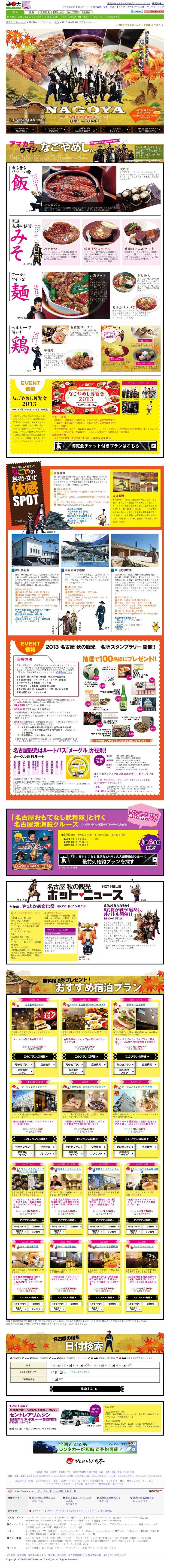 【地域振興】秋の名古屋武将