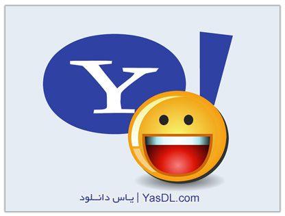 دانلود یاهو مسنجر Yahoo Messenger 11.5.0.228 Final دانلود یاهو مسنجر برای ویندوز کامپیوتر دانلود Yahoo Messenger نرم افزار برنامه آخرین ورژن نسخه جدید