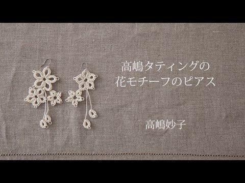 高嶋 妙子 高嶋タティングの花モチーフのピアス (オンライン講座紹介) - YouTube