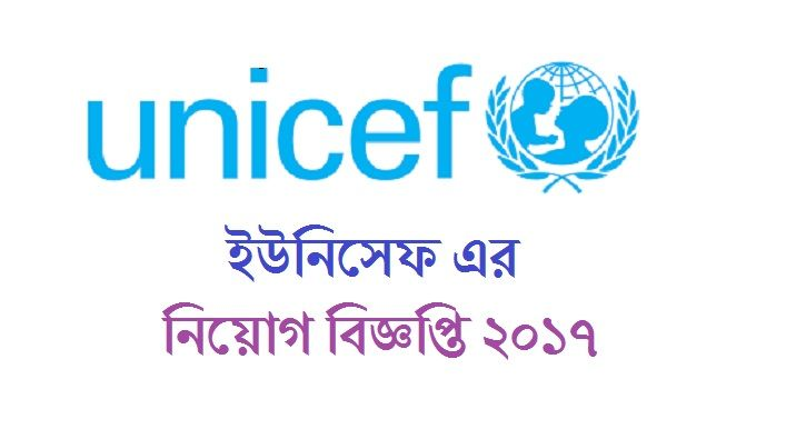 unicef hr regulation Applications are hereby invited from interested and qualified candidates for the job at unicef, abuja for a human resources officer, no-b.
