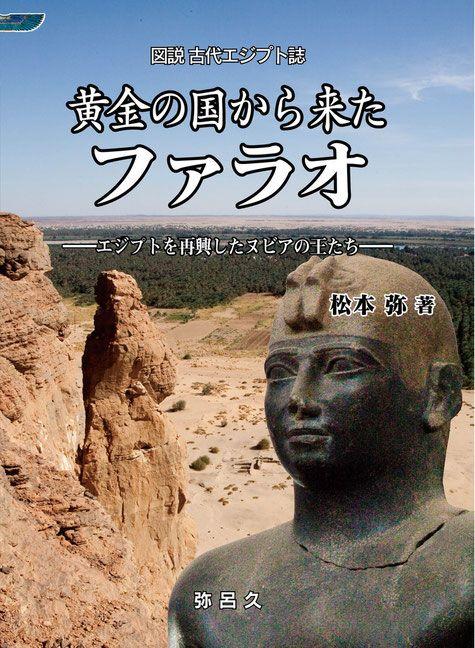 黄金の国から来たファラオ エジプトを再興したヌビアの王たち