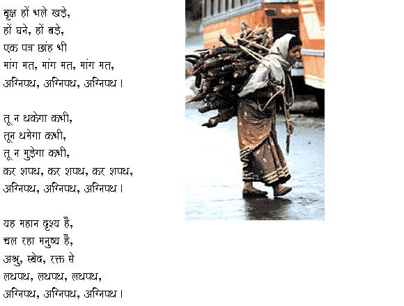 Agnipath     #HarivanshRaiBachchan #Poetry   #Hindi