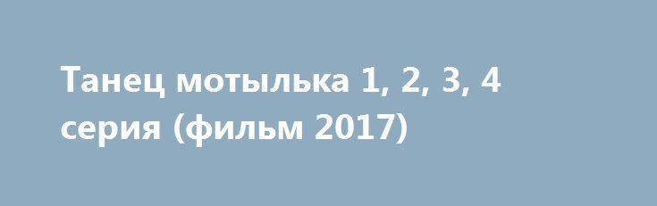 Танец мотылька 1, 2, 3, 4 серия (фильм 2017) http://kinofak.net/publ/melodrama/tanec_motylka_1_2_3_4_serija_film_2017/8-1-0-6395  Карина мечтает о танцевальной карьере, но работает фабричной швеёй в маленьком шахтерском городе Рудогорске, где самой большой перспективой для героини является замужество с другом детства Геной. Дочери пожилого шахтера, которая живет под гнетом злобной мачехи и в тени сводной сестры, почти невозможно осуществить свою амбициозную мечту. Владелец шахты, где…