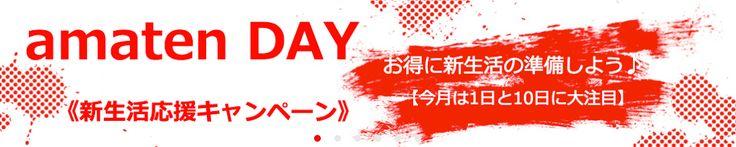 amaten day 新生活応援キャンペーン!