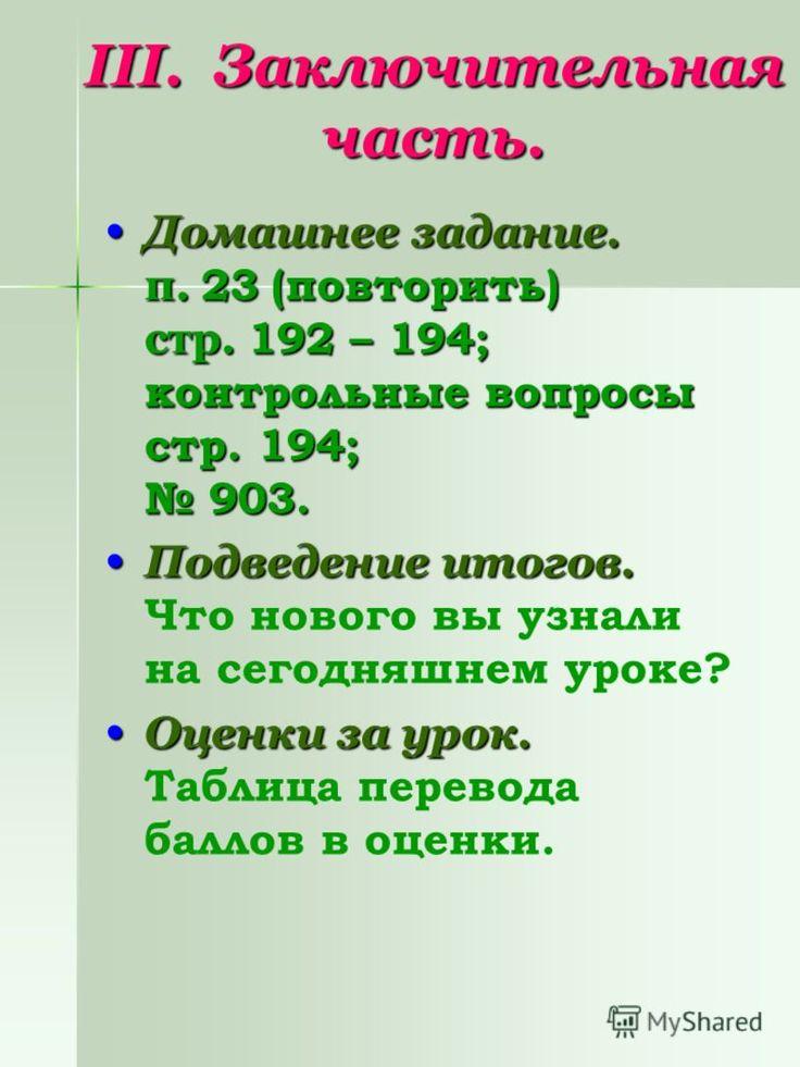 Практическая тетрадь по биологии 10 класс вовк с.в