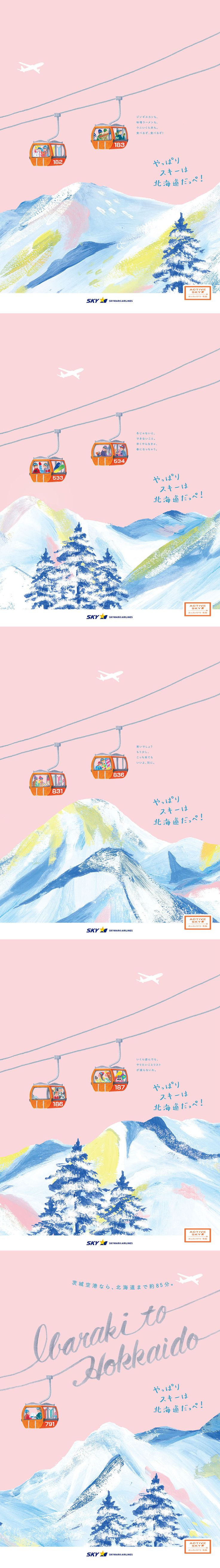 SKYMARK poster illustration