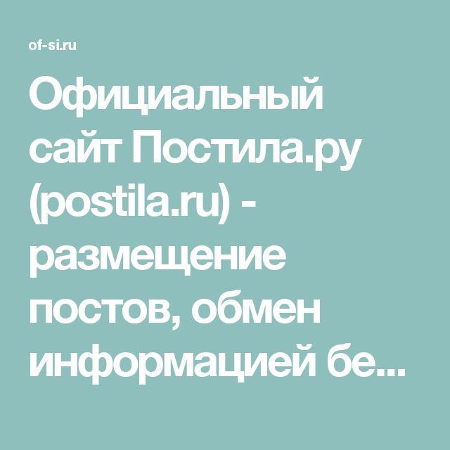 Официальный сайт Постила.ру (postila.ru) - размещение постов, обмен информацией бесплатно, Postila ru отзывы