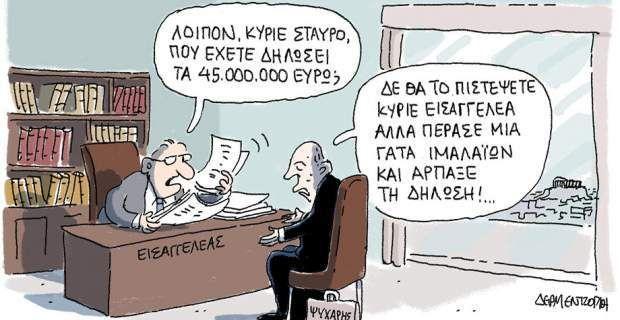 Σκίτσο: Παλιόγατα Ιμαλαΐων…Γιάννη Δερμεντζόγλου tvxs.gr Γιάννης Δερμεντζόγλου