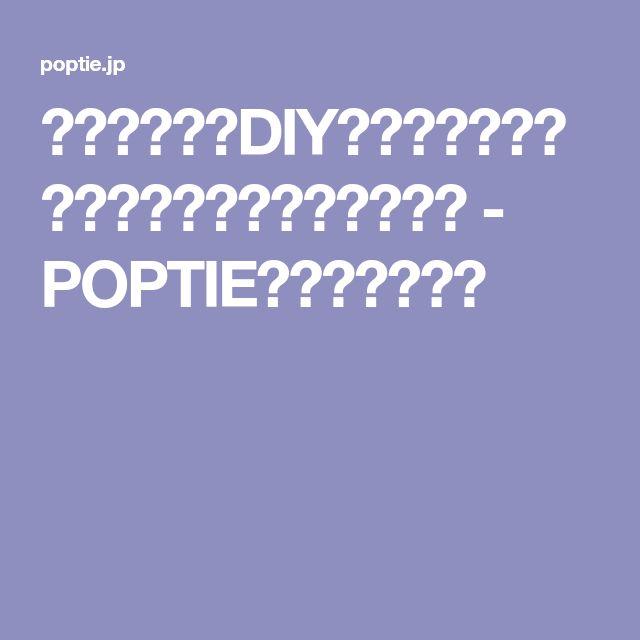 単管パイプでDIYがトレンド!作ってみたいパイプ家具まとめ - POPTIE(ポップタイ)