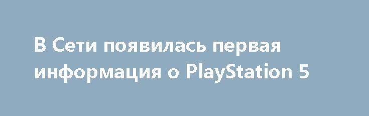 В Сети появилась первая информация о PlayStation 5 http://oane.ws/2017/06/06/v-seti-poyavilas-pervaya-informaciya-o-playstation-5.html  Интернет-издания обсуждают появившуюся в Сети информацию о выпуске японской корпорацией Sony консоли PlayStation-5. Топ-менеджер компании Сюхэи Ёсида, заявил, что о выпуске новой приставки говорить рано, так как на сегодняшний день прошлая версия PS-4 еще себя не исчерпала.