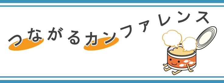 (※画像をクリックすると公式Facebookページへ行きます)つながるカンファレンスの公式ロゴです♪可愛らしい缶詰ですが、その缶の中には何が詰まっているのでしょうか♪