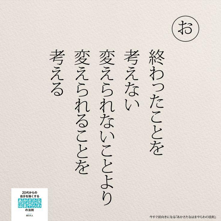 終わったことを考えない   女性のホンネ川柳 オフィシャルブログ「キミのままでいい」Powered by Ameba