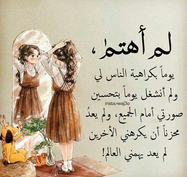 لم أهتم Wisdom Quotes Life Arabic Quotes Beautiful Arabic Words