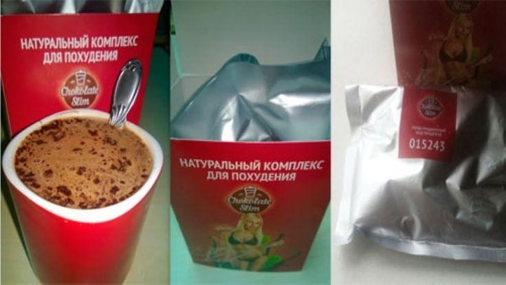 Шоколад Chocolate Slim отзывы. Шоколад Chocolate Slim отзывы - практика.ч.1