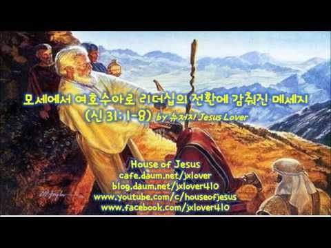 [신명기] 모세에서 여호수아로 리더십의 전환에 감춰진 메세지 (신 31:1- 8) by 뉴저지 Jesus Lover