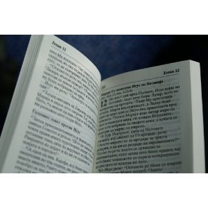 Macedonian Pocket New Testament / Noviot Zavet    $19.99