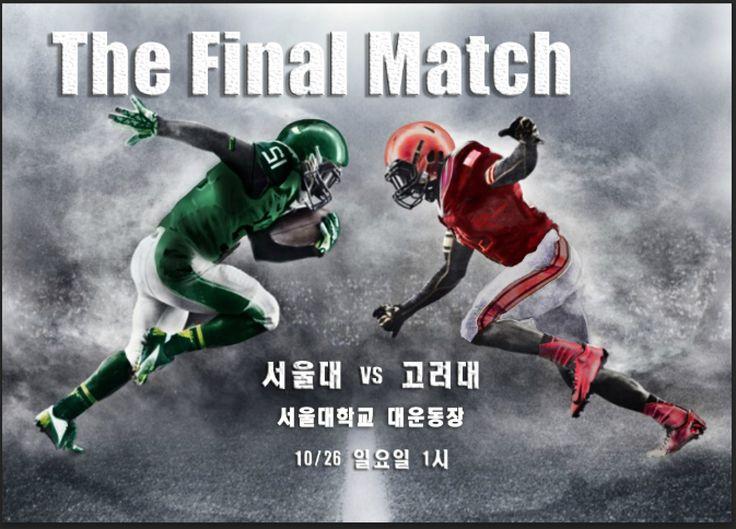 2014년 서울대학교 미식축구부 vs 고려대학교 미식축구부 경기 포스터