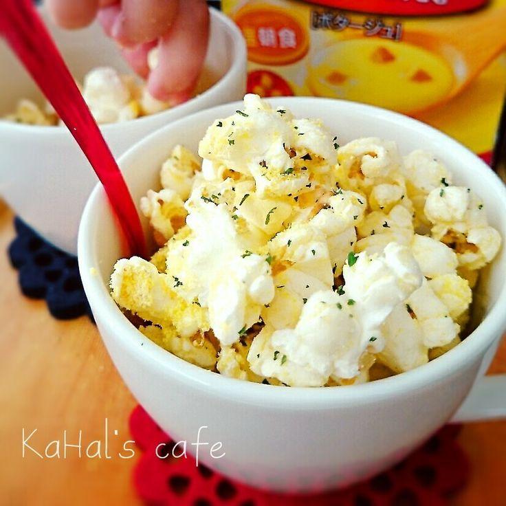 レシピあり!やみつき*コーンポタージュポップコーン~コーンスープの素で♪   KaHalさんのお料理 ペコリ by Ameba - 手作り料理写真と簡単レシピでつながるコミュニティ -