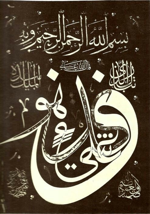 Fantastic Arabic calligraphy  #afs #arabic #calligraphy