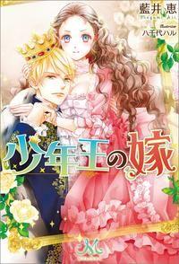 少年王の嫁/嫁き遅れ王女フェリシアが嫁いだのは年下の少年王ローランド。天使のように美しく紳士な姿に喜ぶけれど、二人きりになった瞬間豹変して……!? 「この目の前にいる金髪の美形が今日からお前の夫だ。幸せに打ち震えろ」妻にだけ口が悪いなんて、トキメキがとまりません!! 見た目天使・本性意地悪な少年王と天然王妃の溺愛新婚ラブコメ!