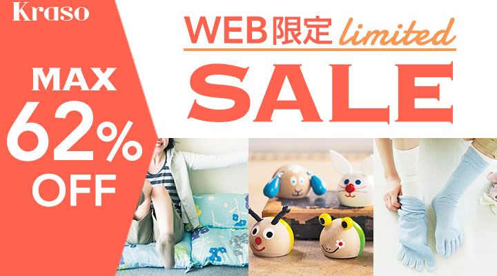Kraso WEB限定セール