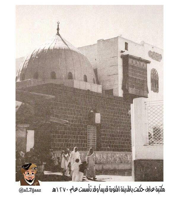 صورة قديمة لمكتبة عارف حكمت في #المدينة_المنورة التي تأسست عام 1853م وقد أزيلت قديما بأحد مشاريع التوسعة