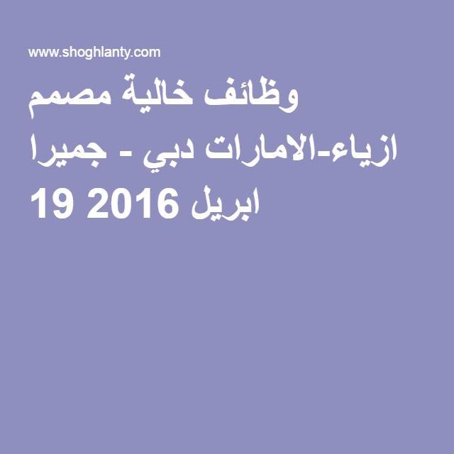 وظائف خالية مصمم ازياء-الامارات دبي - جميرا 19 ابريل 2016