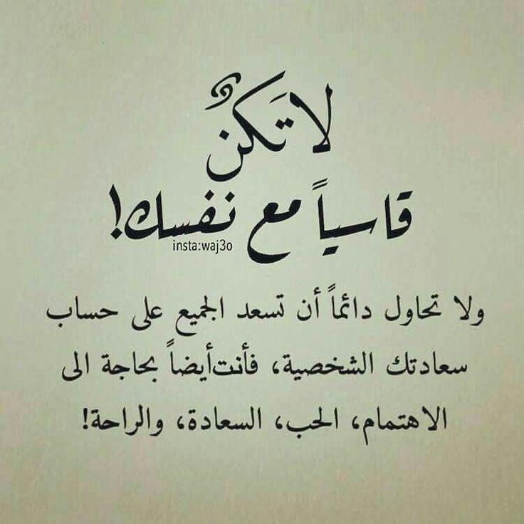 لاتكن قاسيا مع نفسك Positive Notes Arabic Quotes Sweet Words