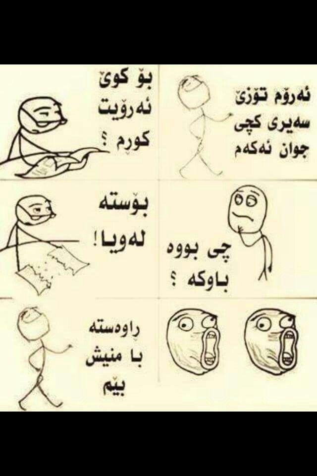 Hahahaha . Lina A.Salahaddin