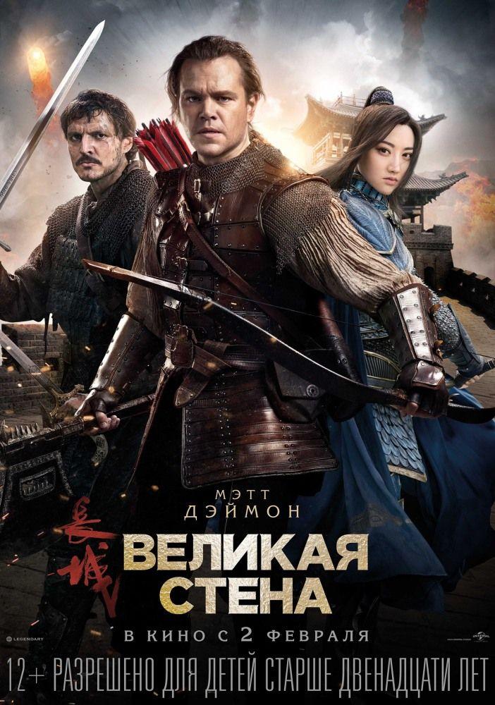 Великая стена / The Great Wall (2016) - смотрите онлайн, бесплатно, без регистрации, в высоком качестве! Боевики