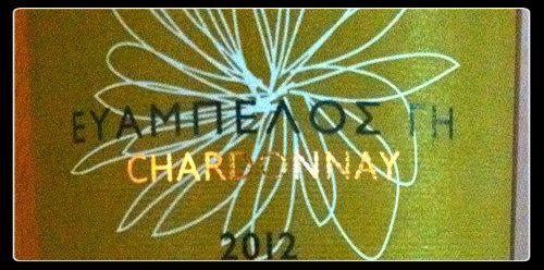 Chardonnay 2012, Ευάμπελος Γη, Wine Geeks