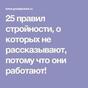 25 правил стройности, о которых не рассказывают, потому что они работают!