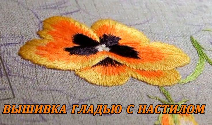 ОБЪЕМНАЯ ГЛАДЬ / satin stitch with decking