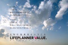 ソニー生命保険株式会社は保険のプロライフプランナーがあなたの描くライフプランに応じて保障プランをオーダーメイドで設計します 日本の生命保険のなかでソニー生命はコンサルティングに基づくオーダーメイド保険の提案というひとつのスタイルを25年間貫いてきました  ソニー生命の強さの秘密は人材の層の厚さと一人一人の生きた経験にあります tags[大阪府]