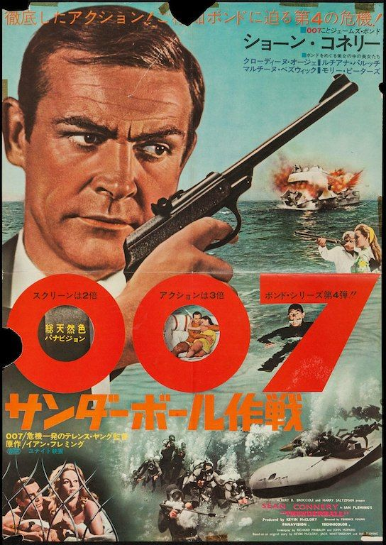 196 best images about james bond 007 japanese movie