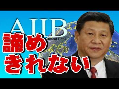 【中国崩壊】中国、なんと未だに日本のAIIB参加を要求!!!! 馬鹿か!!!!